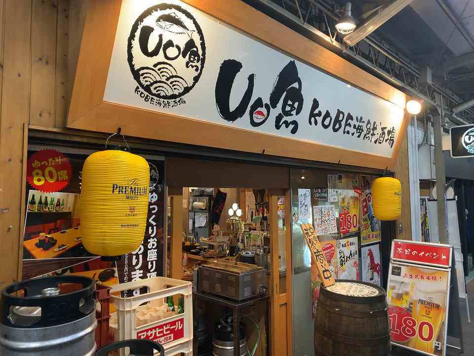 神戸三宮の居酒屋「KOBE海鮮酒場 Uo魚」_e0173645_07064202.jpg