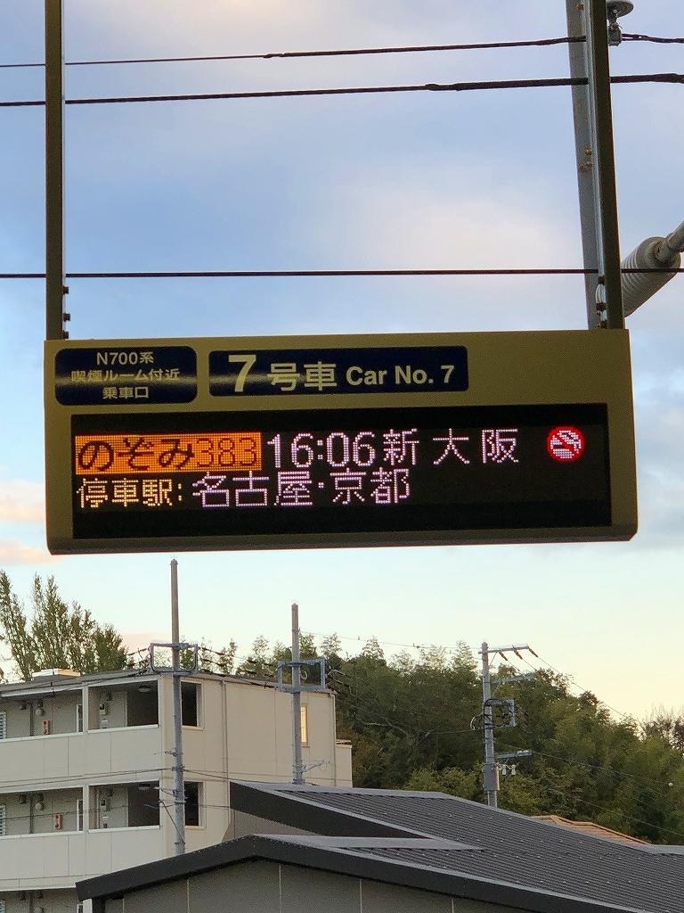 東海道新幹線 新横浜ー新大阪_a0384046_17085150.jpg