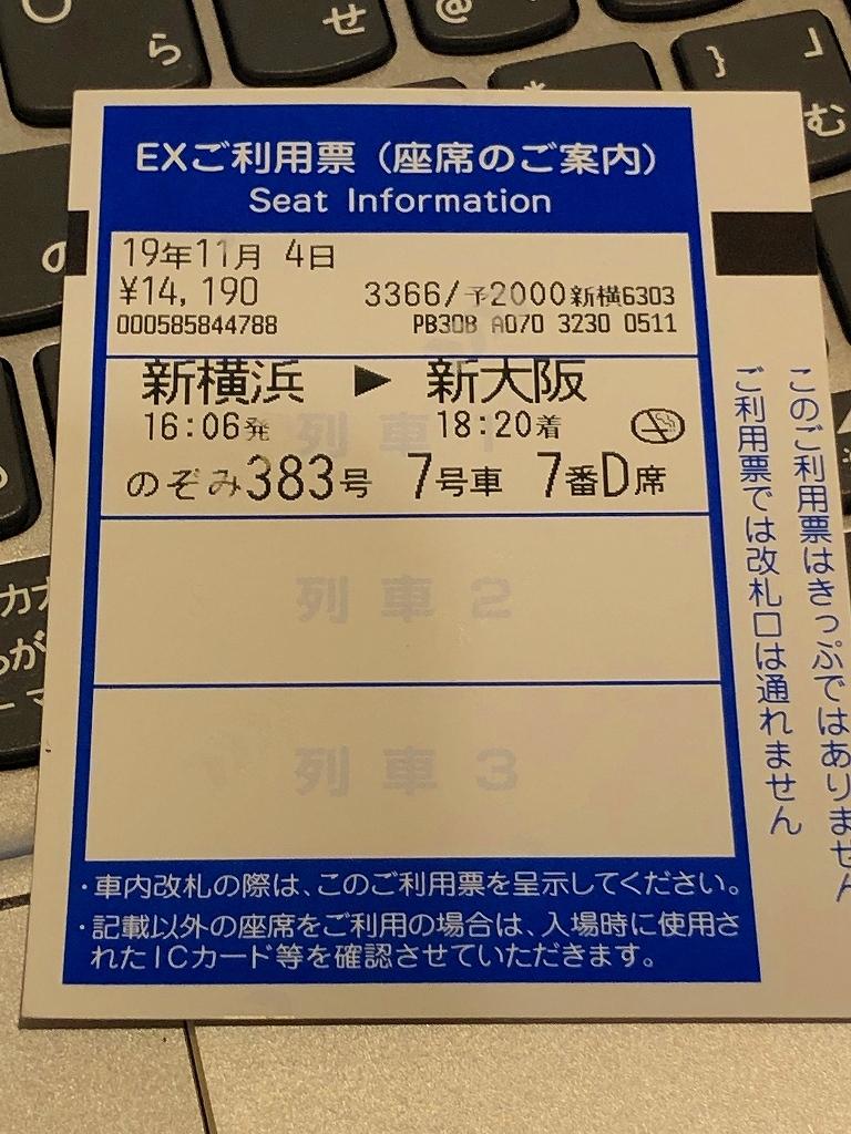東海道新幹線 新横浜ー新大阪_a0384046_17093073.jpg