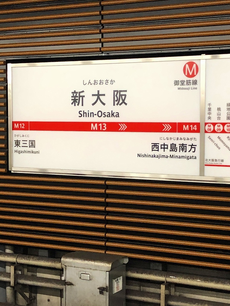 東海道新幹線 新横浜ー新大阪_a0384046_17093098.jpg