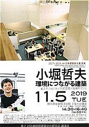 建築家小堀哲夫 講演会_c0087349_09140262.jpg