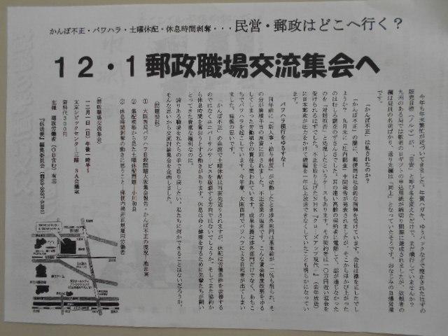 ユナイテッド争議成田情宣に参加、そして今日は郵政交流集会です!_b0050651_08574204.jpg