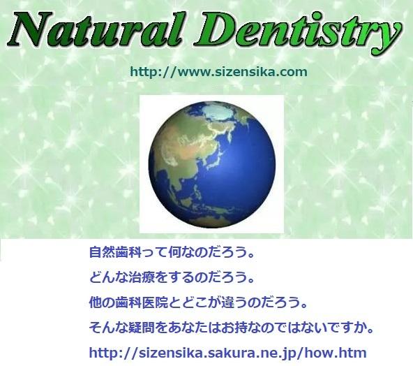 自然歯科って何?_d0338857_03395401.jpg