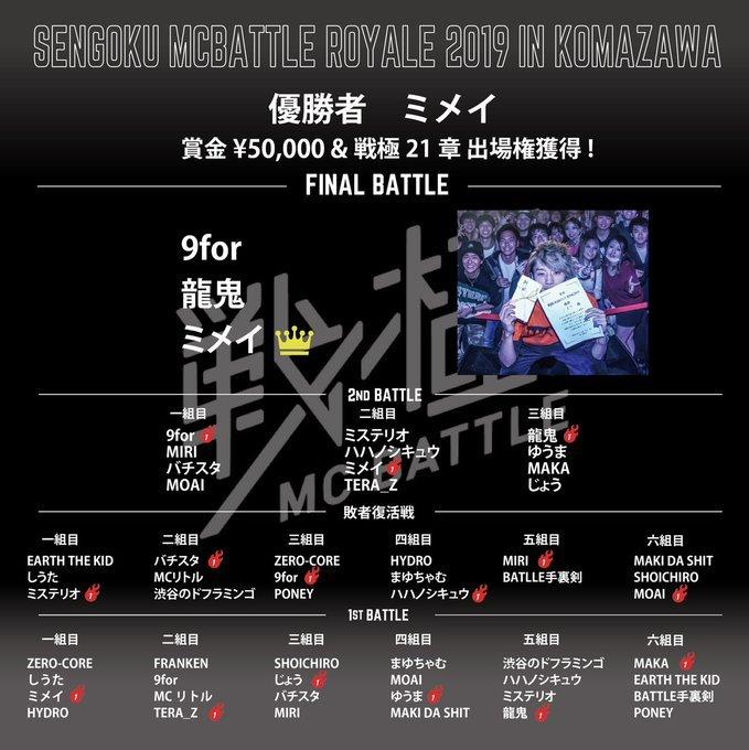 11/3 戦極 MCBATTLE ROYAL 2019 in 駒澤大学 優勝は・・_e0246863_05580623.jpg