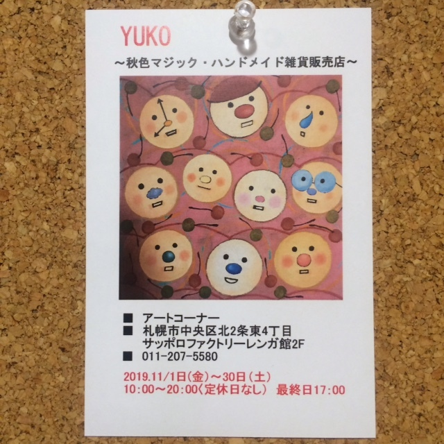 11月のミニギャラリーは、YUKOさんです_c0227664_18002495.jpg