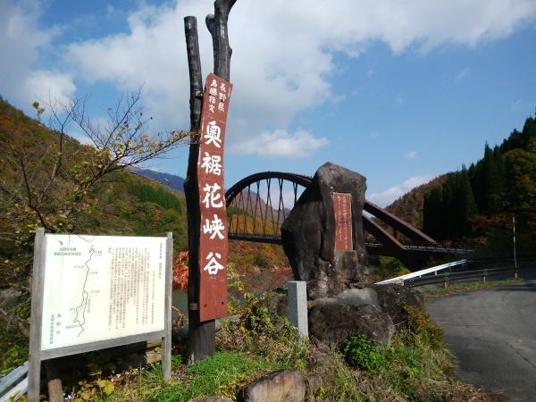 奥裾花渓谷_a0351368_21450181.jpg
