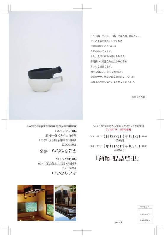 個展のお知らせ「福岡・ぶどうのたね」11月30日〜_e0080369_18383895.jpg