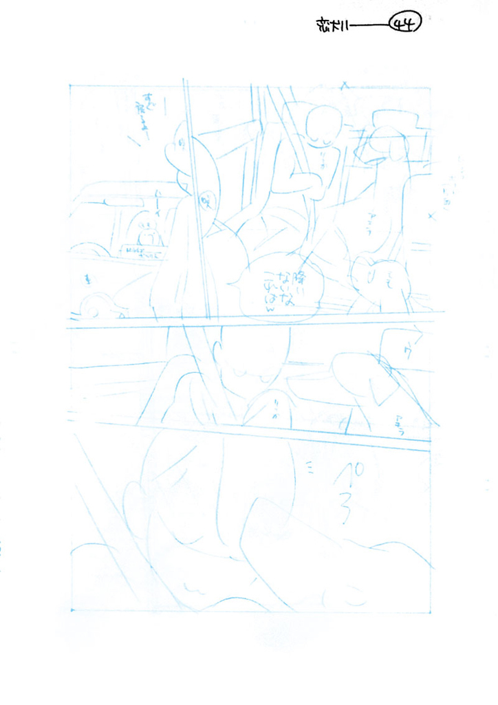 恋犬11話の作業工程_a0342172_21075033.jpg