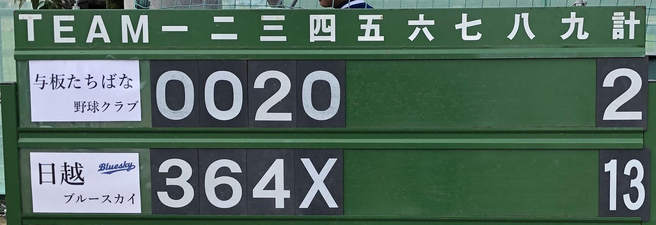 11月4日練習試合結果!vs与板たちばな野球クラブさん_b0095176_11162644.jpeg