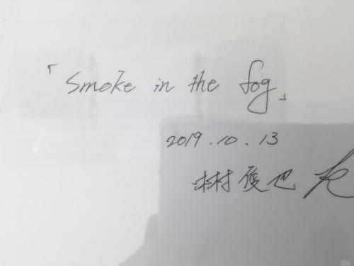 Smoke in  the fog_f0347891_01174464.jpeg