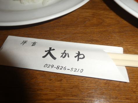 2019年11月8日 プール仲間と食事 その4_d0249595_15250638.jpg