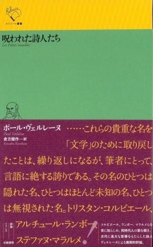 11月の新刊 1 ルリユール叢書2点 19世紀フランス詩の名著_d0045404_16385812.jpg