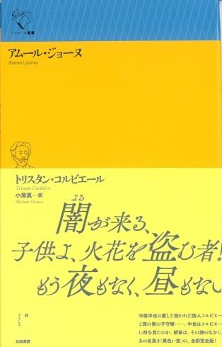 11月の新刊 1 ルリユール叢書2点 19世紀フランス詩の名著_d0045404_16392334.jpg