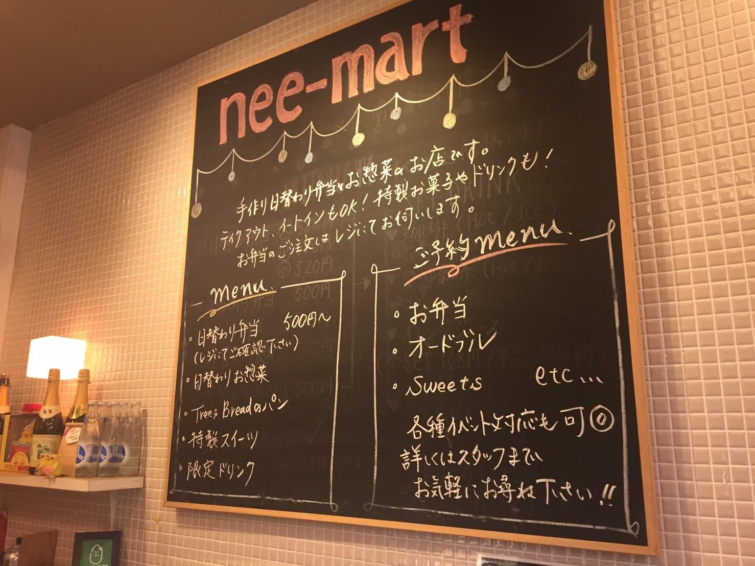 nee-mart 県庁前店_e0115904_09255867.jpg