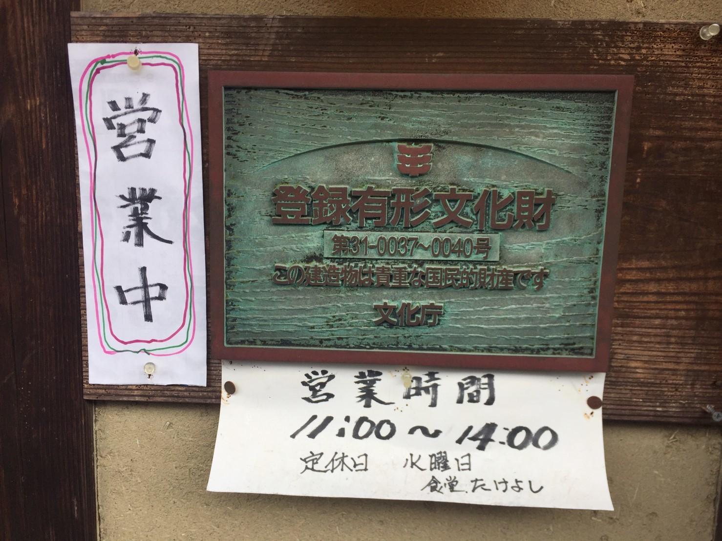 食事処 塩屋出店 たけよし & 喫茶樹里 閉店_e0115904_11264985.jpg
