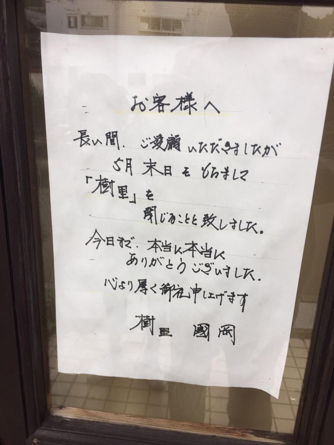食事処 塩屋出店 たけよし & 喫茶樹里 閉店_e0115904_11345134.jpg