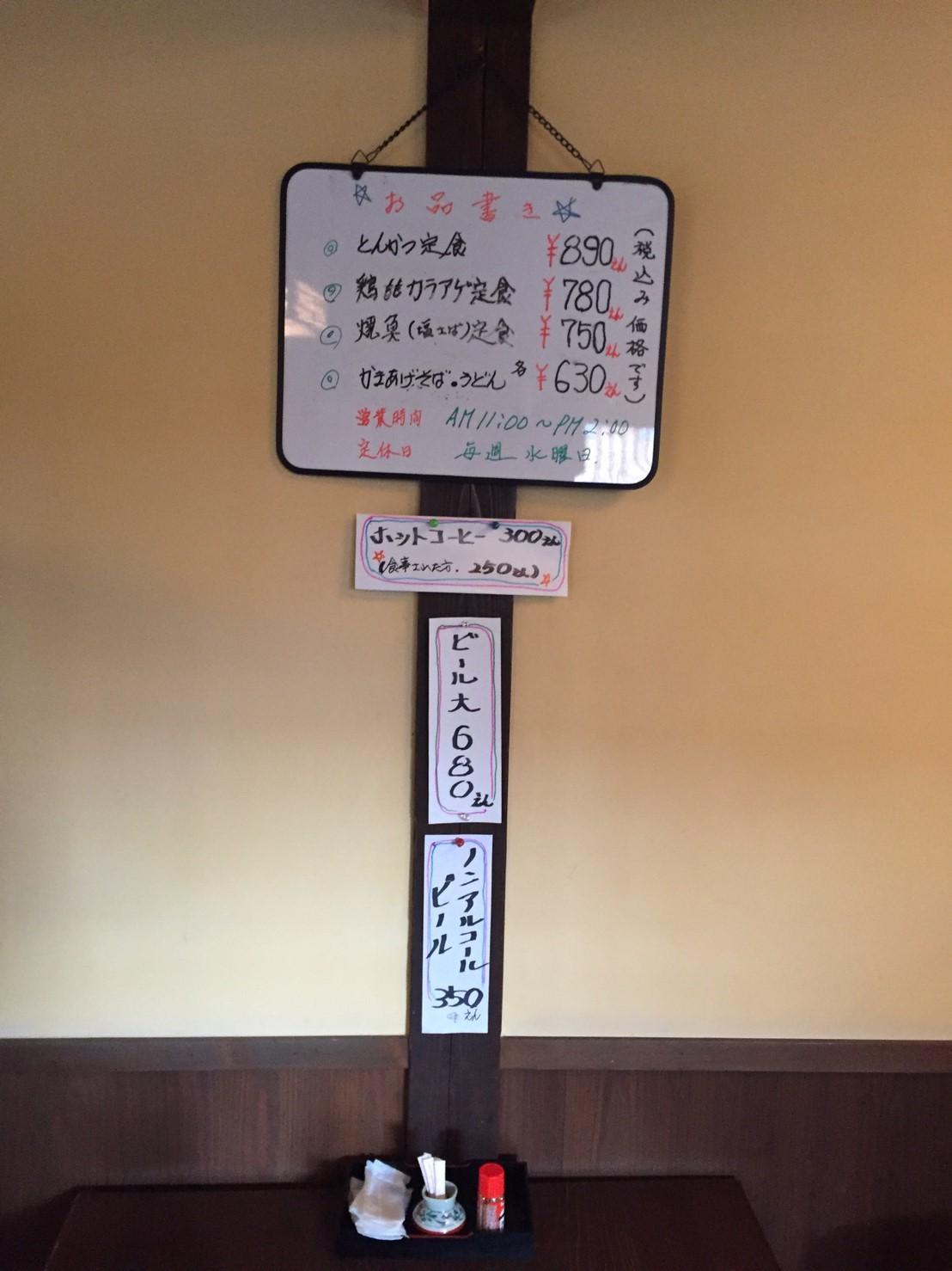食事処 塩屋出店 たけよし & 喫茶樹里 閉店_e0115904_21233733.jpg