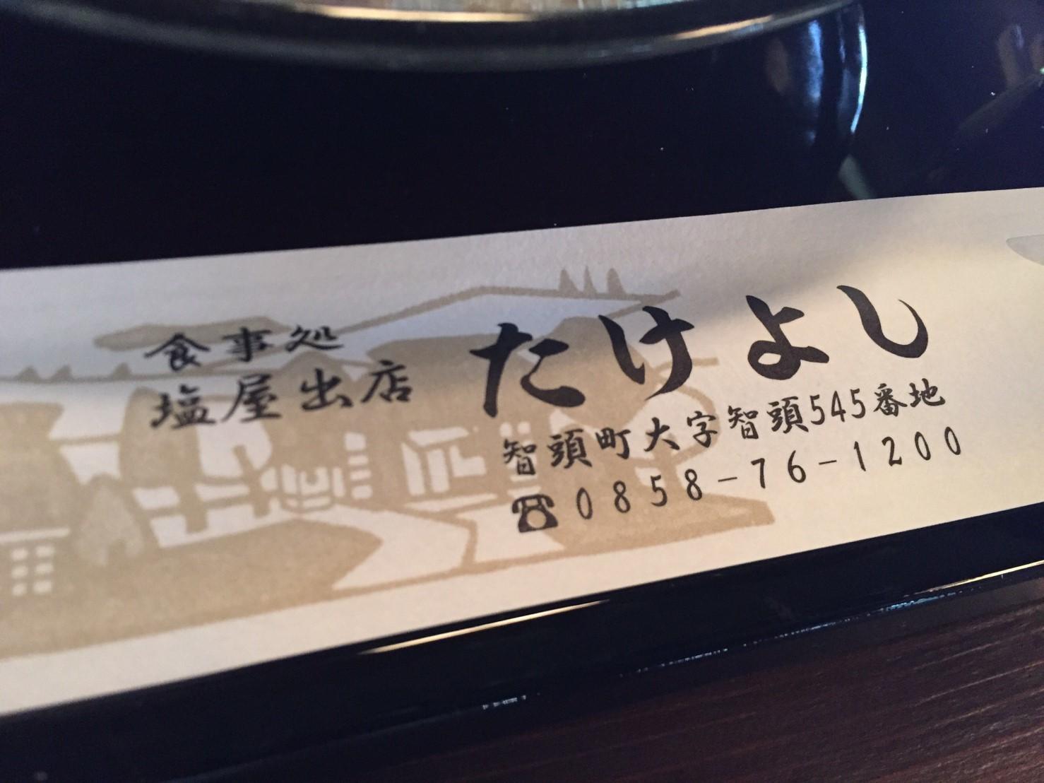 食事処 塩屋出店 たけよし & 喫茶樹里 閉店_e0115904_23083614.jpg