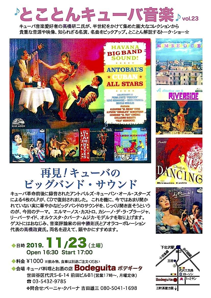 11/23 とことんキューバ音楽 vol.23_e0193905_17303788.jpg