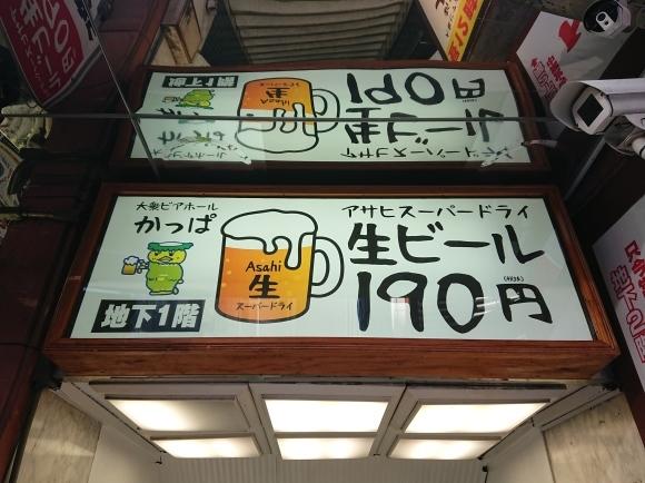 11/5 新宿かっぱ@歌舞伎町_b0042308_00035125.jpg