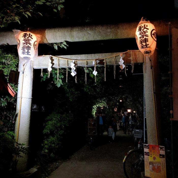 秋葉神社  火渡り神事(鎮火祭)_d0138811_10381237.jpeg