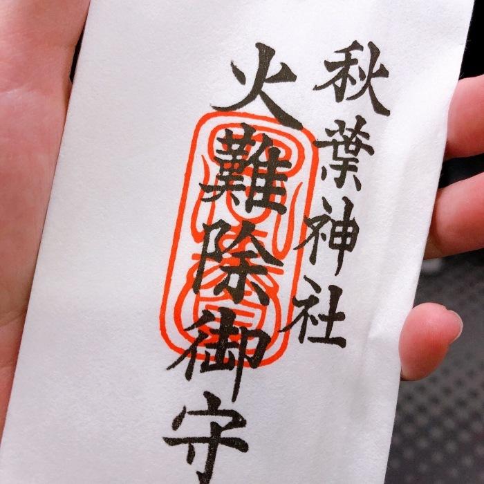 秋葉神社  火渡り神事(鎮火祭)_d0138811_10382538.jpeg