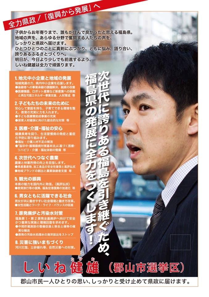 『福島県議会議員選挙 8日目』_f0259324_20411880.jpg