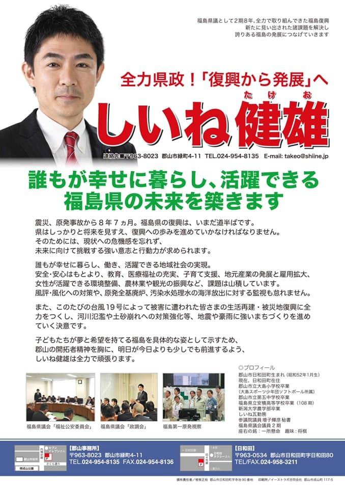 『福島県議会議員選挙 8日目』_f0259324_20411895.jpg