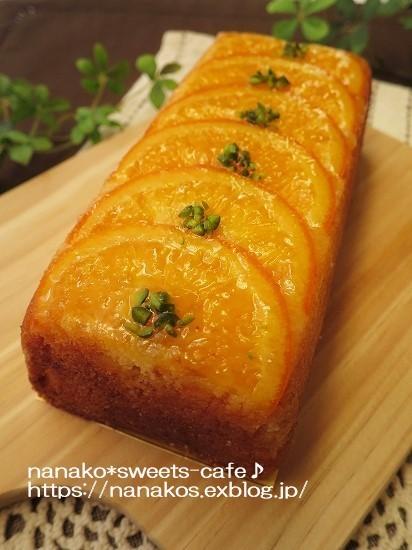 オレンジのケーキ_d0147030_20223712.jpg