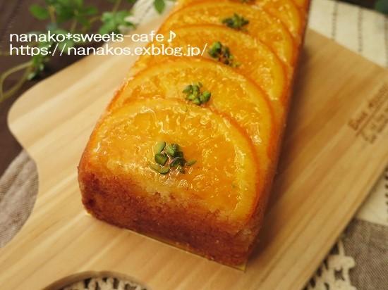 オレンジのケーキ_d0147030_20233200.jpg