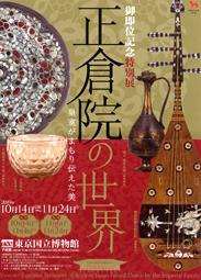 上野 東京国立博物館「正倉院展」へ_d0221430_21065117.jpg