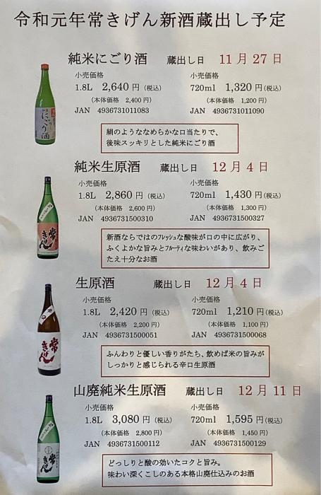 新酒案内_a0156636_13233556.jpg