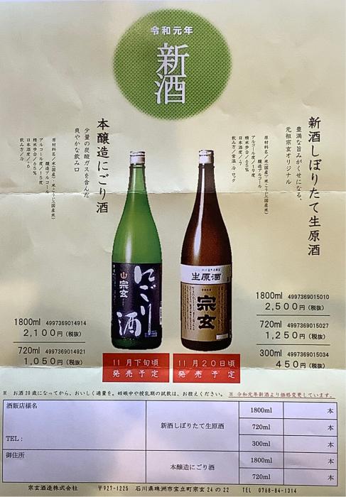 新酒案内_a0156636_13233705.jpg