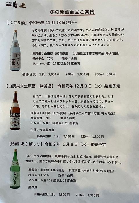 新酒案内_a0156636_13234147.jpg