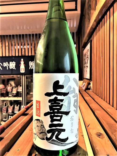 【日本酒】上喜元 翁(おきな)生詰 大吟醸 Special Blend ver 限定 新酒令和1BY🆕_e0173738_11415464.jpg