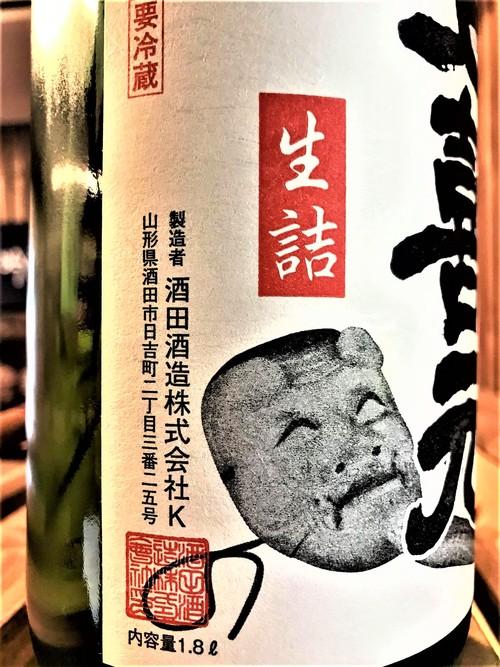 【日本酒】上喜元 翁(おきな)生詰 大吟醸 Special Blend ver 限定 新酒令和1BY🆕_e0173738_11421323.jpg