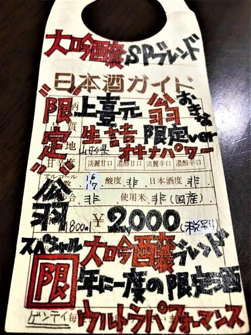 【日本酒】上喜元 翁(おきな)生詰 大吟醸 Special Blend ver 限定 新酒令和1BY🆕_e0173738_11423267.jpg