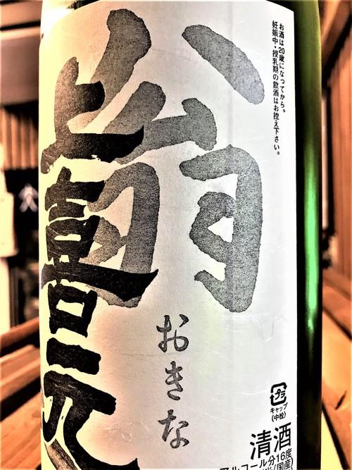 【日本酒】上喜元 翁(おきな)生詰 大吟醸 Special Blend ver 限定 新酒令和1BY🆕_e0173738_1142565.jpg