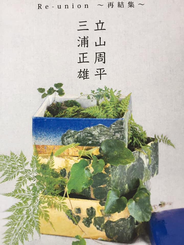 立山周平・三浦正雄 二人展_a0072251_18475251.jpg