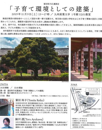 富田玲子の講演会「子育て環境としての建築」のお知らせ_a0180552_07312152.jpg