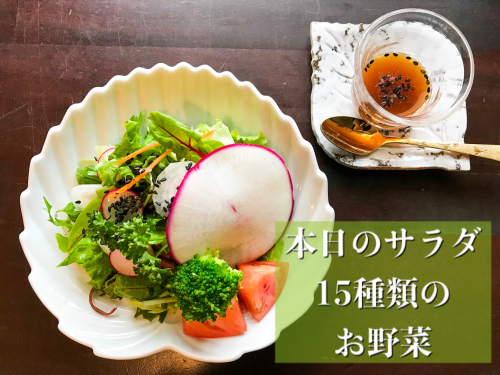 糸島産 野菜たっぷりのサラダ_e0251361_12173861.jpeg