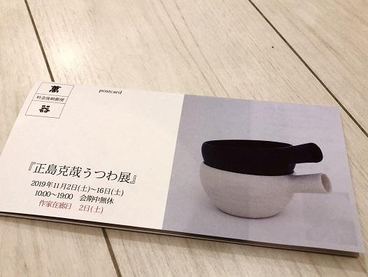 「正島克哉うつわ展」始まっています_b0060363_01220434.jpeg