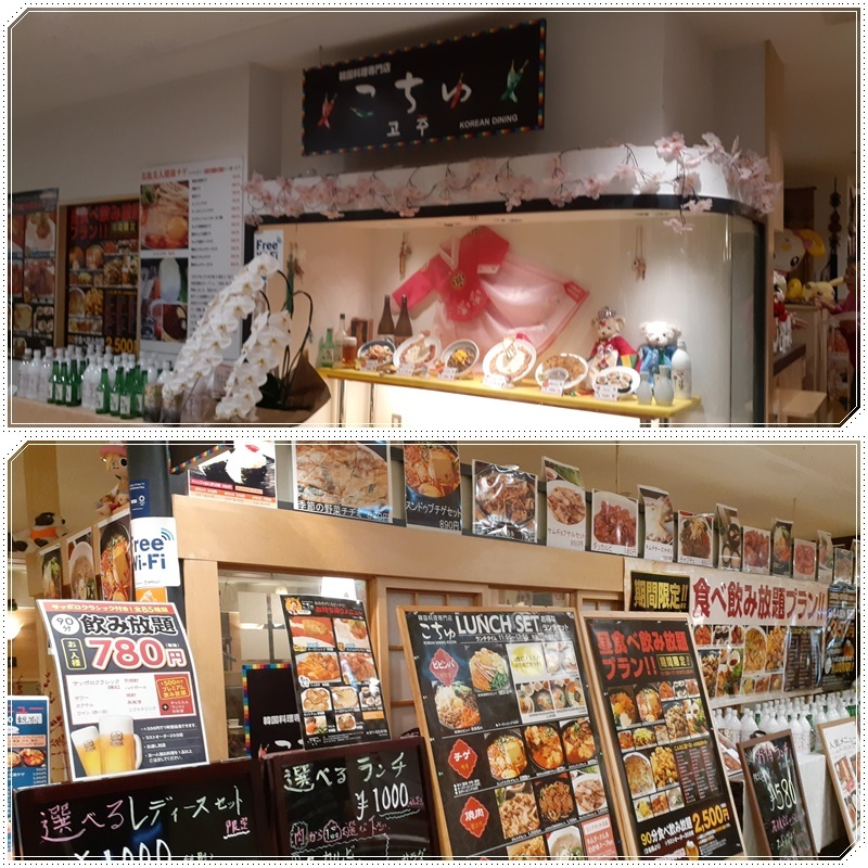 韓国料理こちゅ・ラフィラ店_b0236665_19172815.jpg