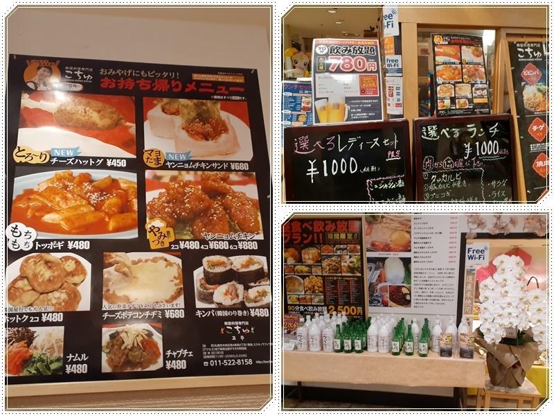 韓国料理こちゅ・ラフィラ店_b0236665_19174978.jpg