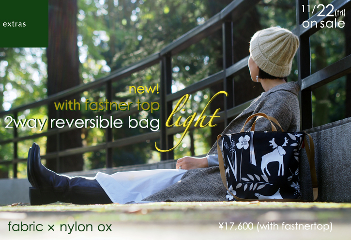 "「reversible bag ""light\""」にファスナートップ_e0243765_15252478.jpg"