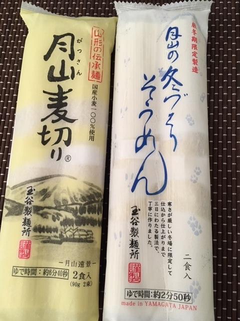 最近の日本食ーバッテラ、月山そば等々_e0350971_11004251.jpg