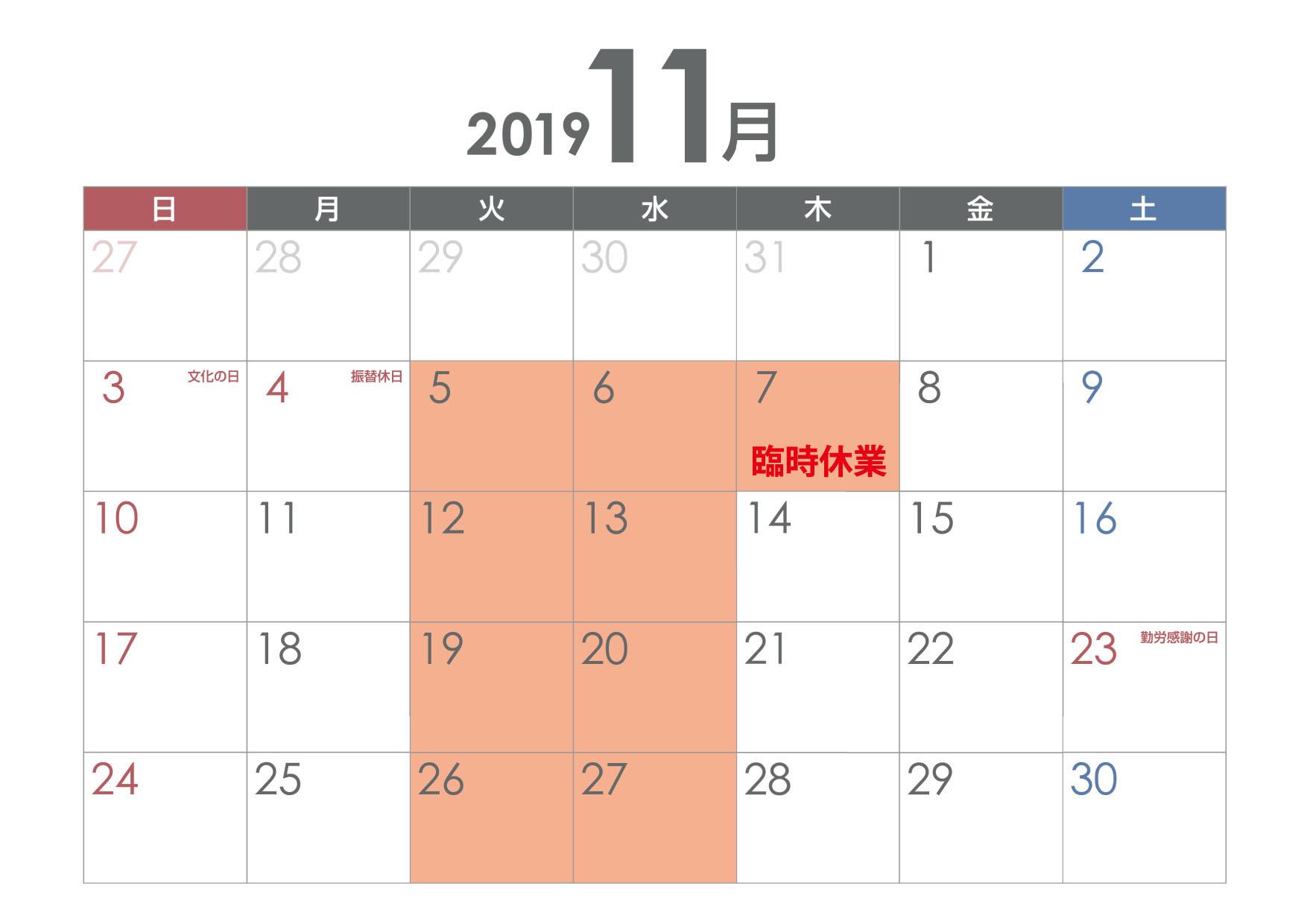 11月の営業日程_c0250976_07542178.jpg
