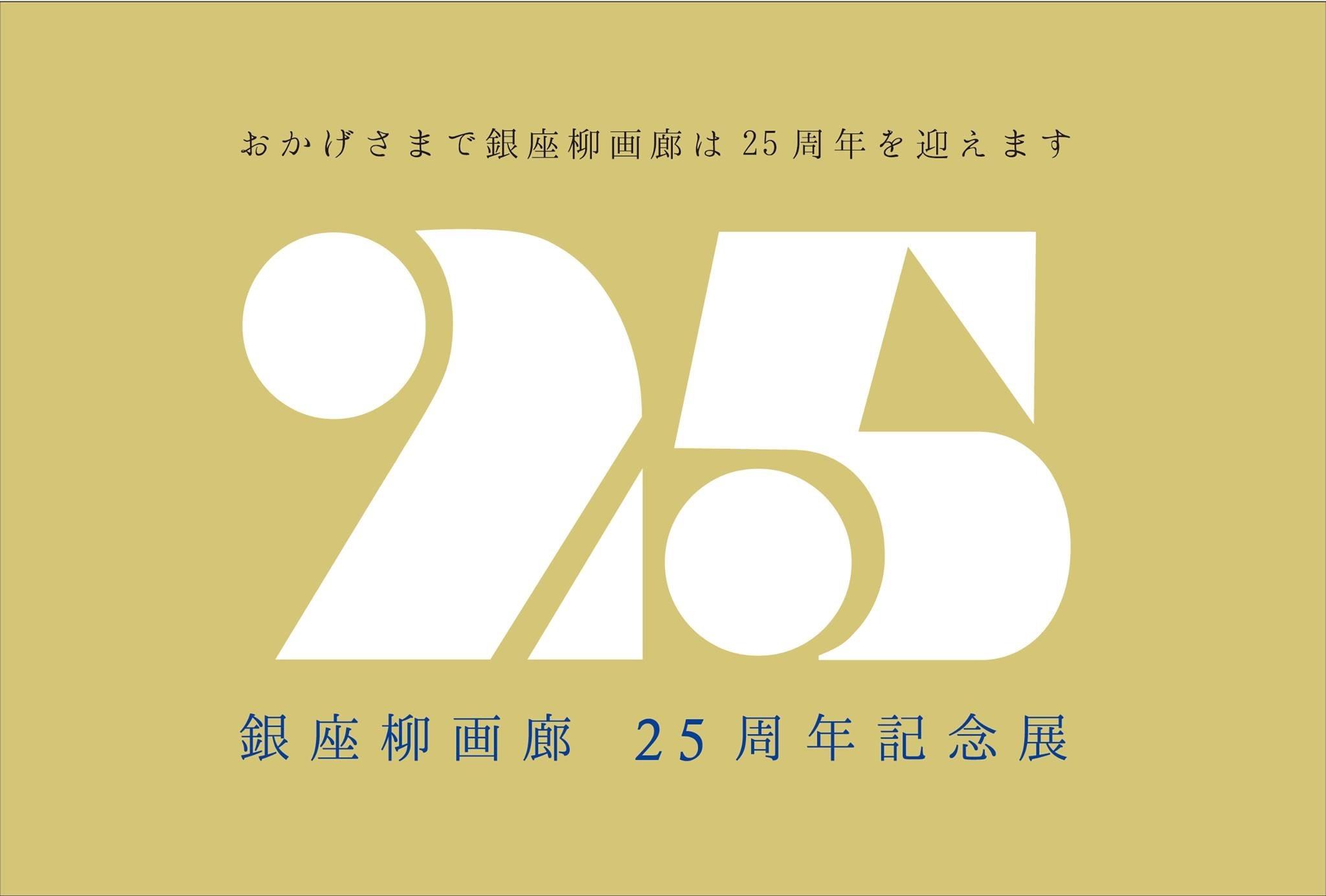 銀座柳画廊25周年記念展_e0105782_16463955.jpeg