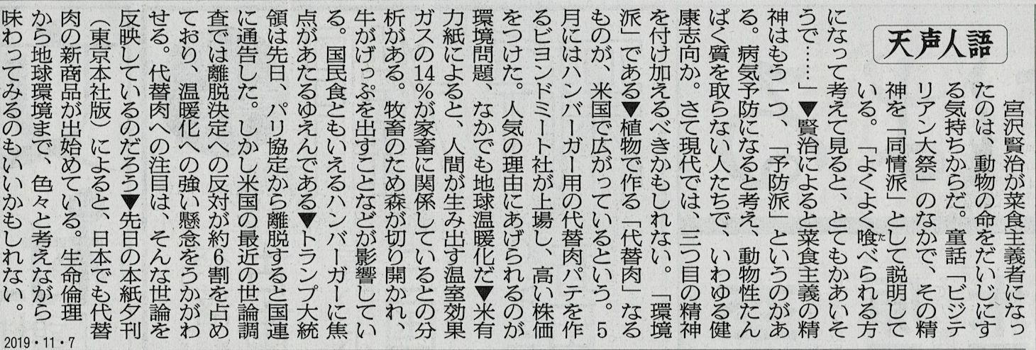 2019年11月7日 プール仲間と食事 その3_d0249595_07212272.jpg