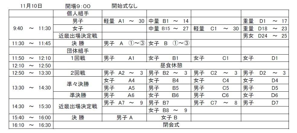 大阪府高校新人大会 9・10日に開催_e0238098_12312988.jpg